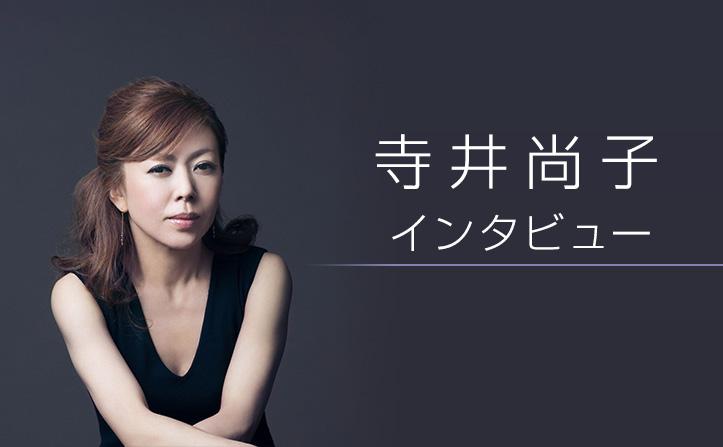 ジャズ・スタンダードをヴァイオリンで奏でるということ。デビュー30周年を迎えるジャズ・ヴァイオリニスト、寺井尚子インタビュー