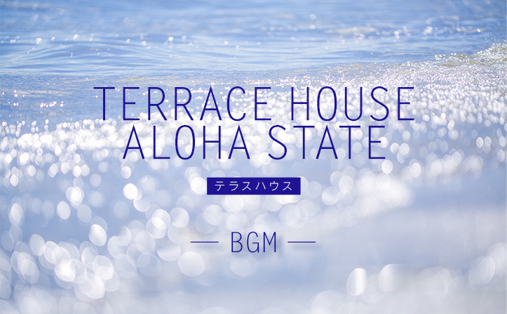 現在放送中『テラスハウス』ハワイ篇で使用されているBGM