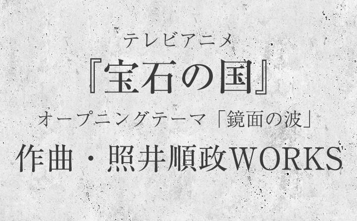 『宝石の国』オープニングテーマを手がける作曲家・照井順政の仕事を特集!