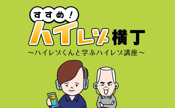 すすめ!ハイレゾ横丁 〜ハイレゾくんと学ぶハイレゾ講座〜 第1回「Androidでハイレゾを聴こう」