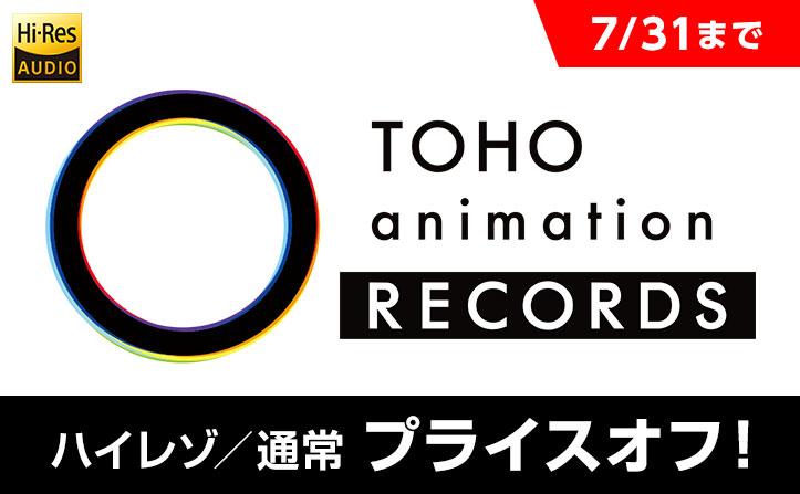 [7/31まで]TOHO animation作品 プライスオフ実施中!