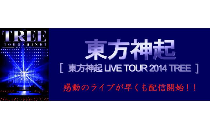 東方神起『TREE』ライブビデオのグッとポイントをご紹介♪