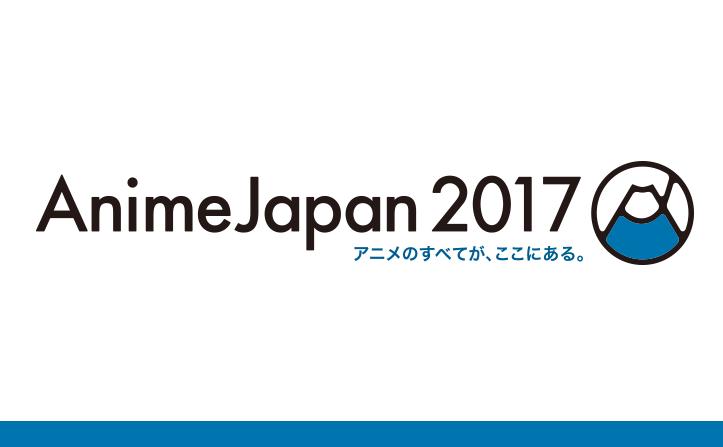 今年もAnimeJapan 2017にmoraが参上!先着100名様にプレゼントも!
