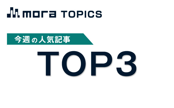 今週の人気記事TOP3 & 注目ページ(3/25~3/31)