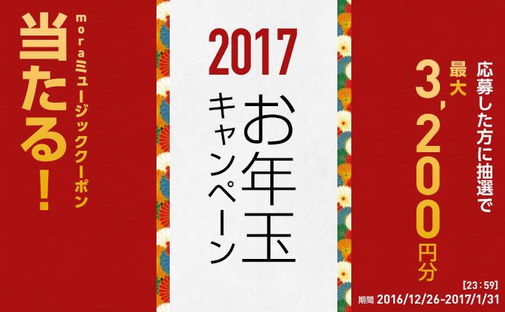 本日1/31まで!!「お年玉キャンペーン2017」