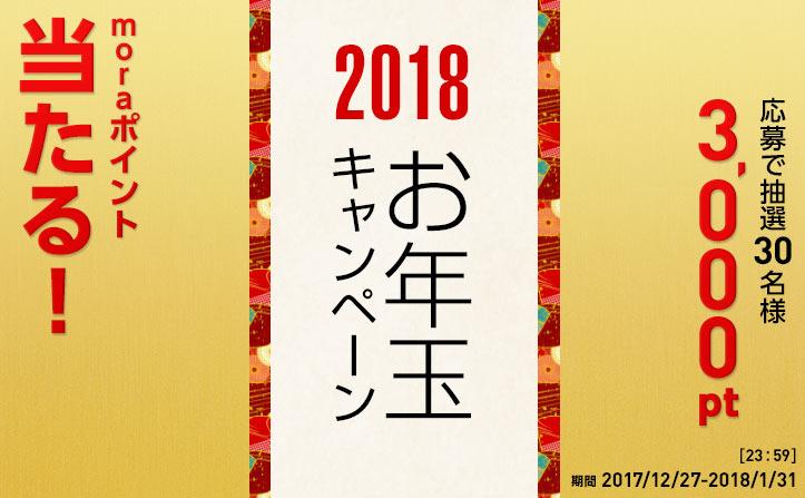 「お年玉キャンペーン2018」開催
