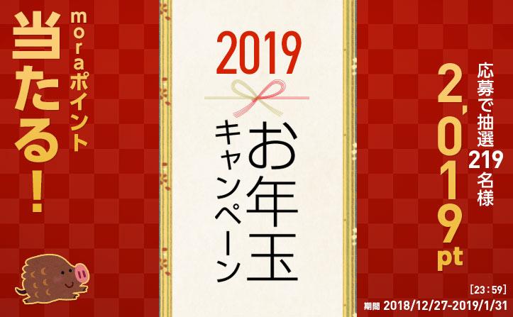 【謹賀新年】「お年玉キャンペーン2019」開催♪