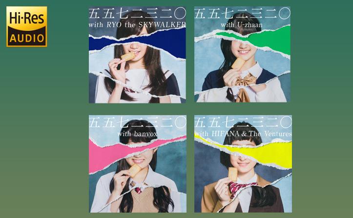 エビ中扮するパフォーマンスユニット『五五七二三二〇』シングル4曲がハイレゾランキング上位にランクイン中!