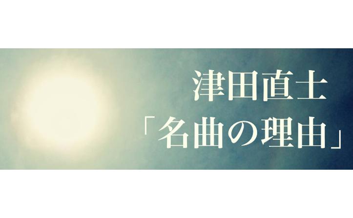 津田直士「名曲の理由」 File07.「ムーンリバー 」