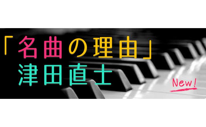 津田直士「名曲の理由」 Mr.Children(後編)