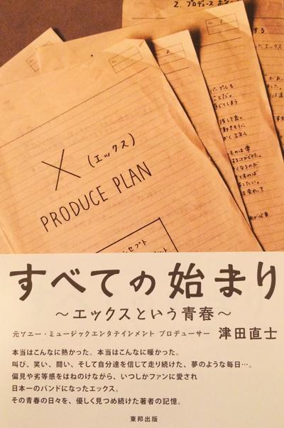tsuda-book