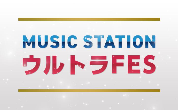 MUSIC STATION ウルトラFES 出演者&パフォーマンス楽曲一覧!!