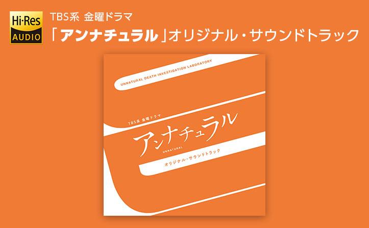 ドラマ『アンナチュラル』サントラ配信開始! 米津玄師が歌う主題歌「Lemon」も連日1位獲得!