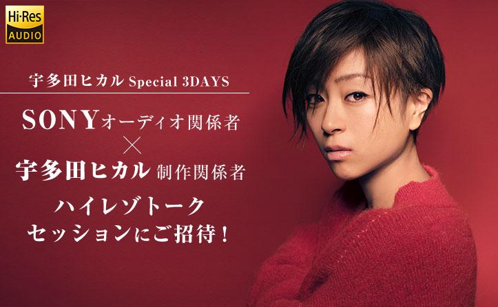 """""""宇多田ヒカル Special 3DAYS in Sony Store""""を開催!抽選でハイレゾトークセッションにご招待!"""