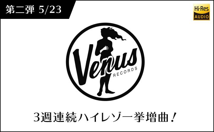 ヴィーナスレコードハイレゾ増曲第2弾!
