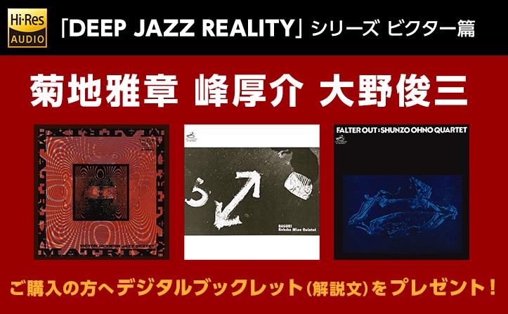 【特典あり】『DEEP JAZZ REALITY』シリーズ ビクター篇 配信開始