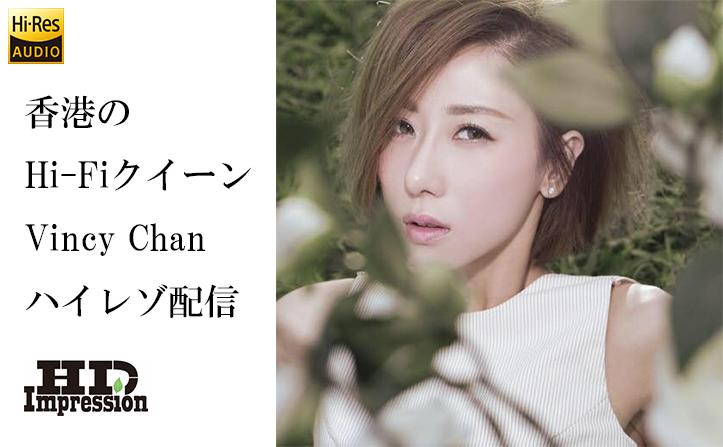 香港のHi-Fiクイーン・Vincy Chan、日本上陸! 新作『Fever』をハイレゾ日本配信