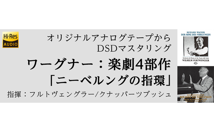 「ニーベルングの指環」伝説的名演をDSDで!