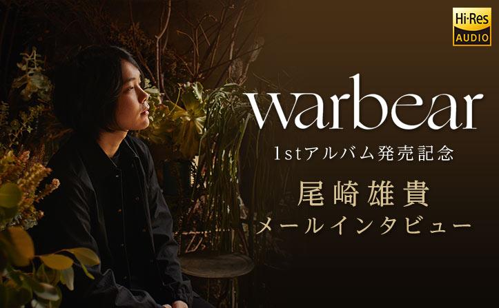 warbear 1stアルバムリリース記念・尾崎雄貴メールインタビュー