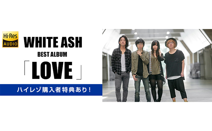 WHITE ASH「LOVE」配信開始!ハイレゾ購入者特典も!