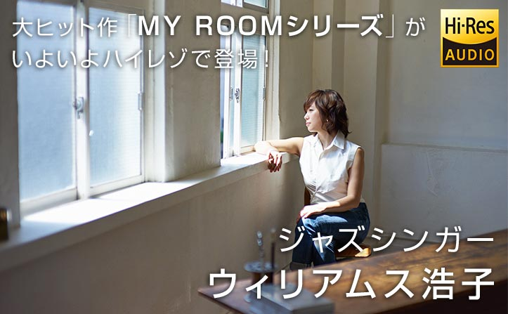 ジャズシンガー、ウィリアムス浩子「MY ROOMシリーズ」ハイレゾ配信開始