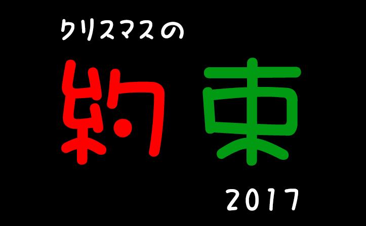 『クリスマスの約束2017』放送! 出演アーティストご紹介