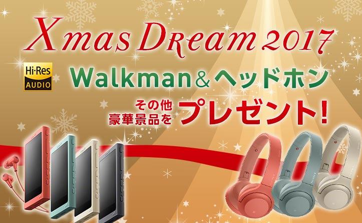 豪華景品をプレゼント!! Xmas Dream 2017