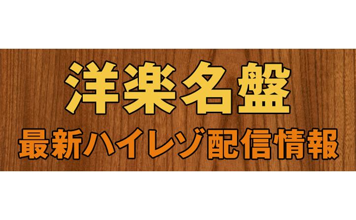 洋楽名盤 最新ハイレゾ配信情報!