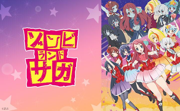 【サイン特典】TVアニメ『ゾンビランドサガ』OPとEDが同時配信開始!購入特典もアリ!