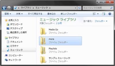 Windowsダウンロード先フォルダー