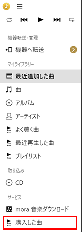 x-アプリ メニュー画面 購入した曲