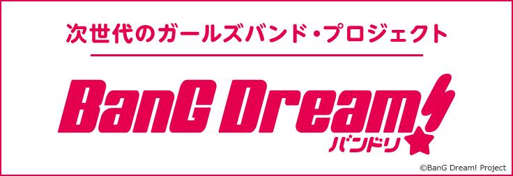 BanG Dream!(バンドリ!)特集