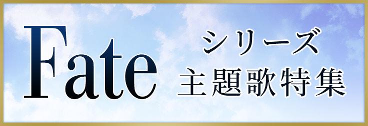 Fateシリーズ