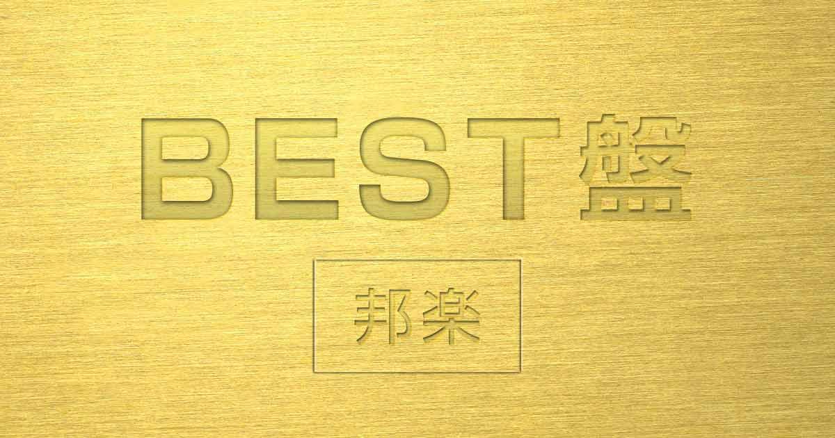 best盤 邦楽特集 音楽ダウンロード 音楽配信サイト mora walkman