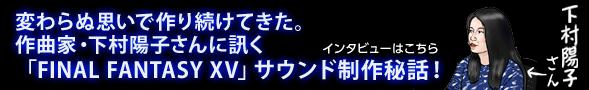 変わらぬ思いで作り続けてきた。作曲家・下村陽子さんに訊く「FINAL FANTASY XV」サウンド制作秘話!