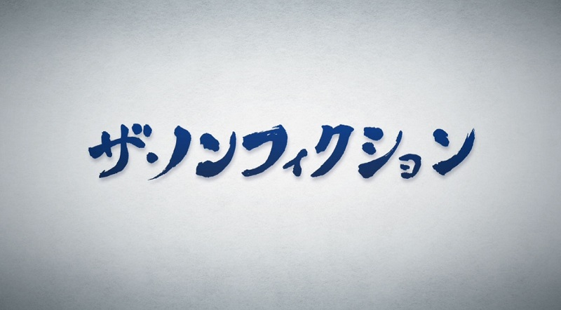ザ ノン フィクション ザ・ノンフィクション - Wikipedia