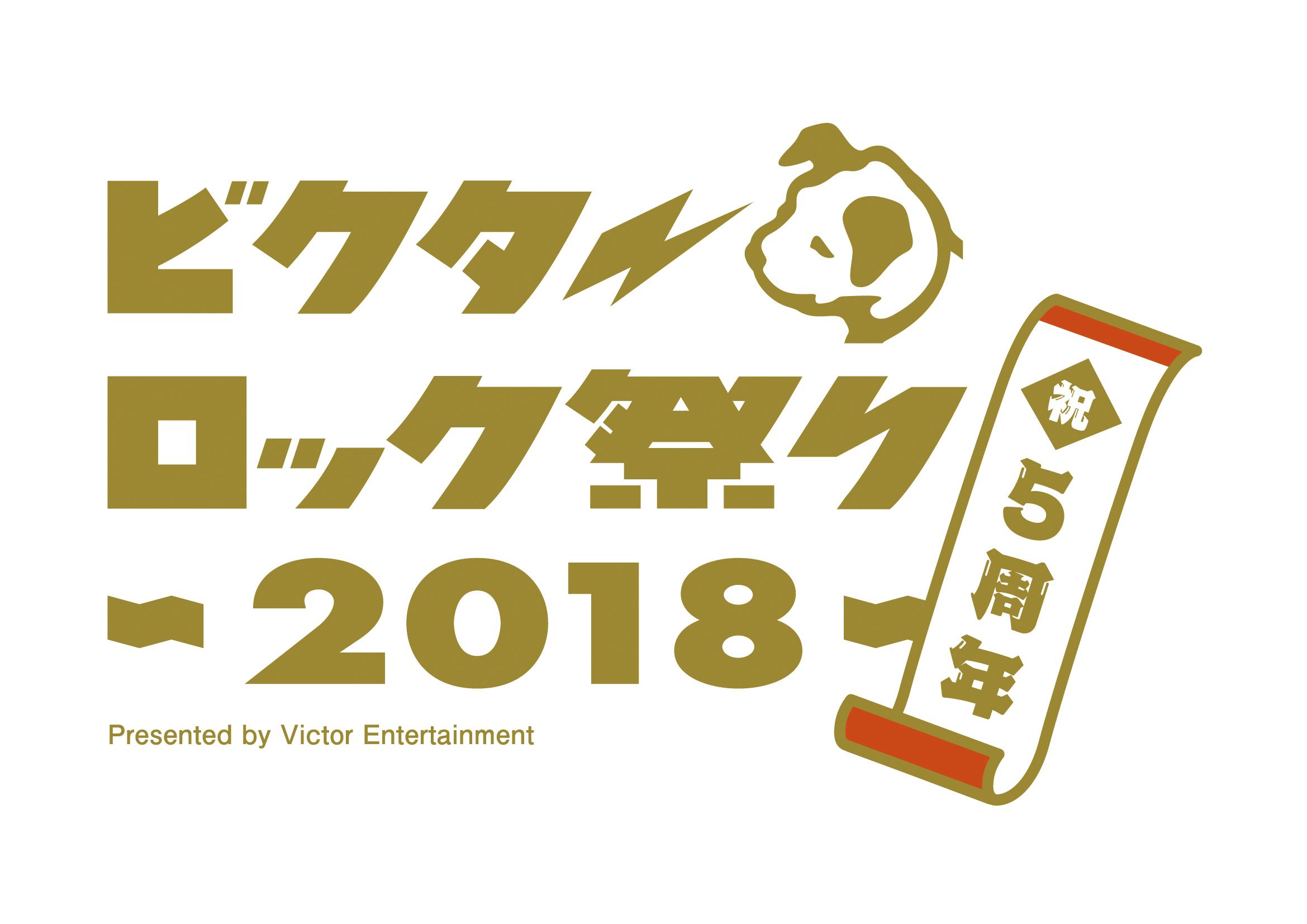 3/17開催 ビクターロック祭り2018出演者まとめ!