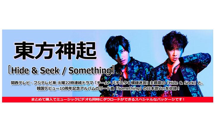 東方神起 2014年第1弾シングルは両A面!ミュージックビデオも必見グッとポイントをご紹介♪
