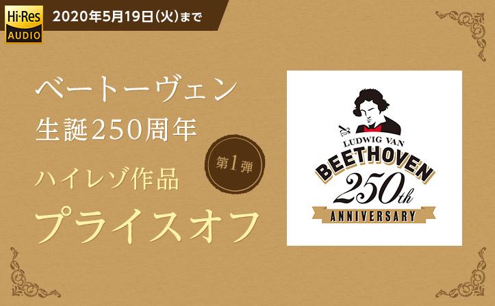 【2020年5月19日(火)まで】ベートーヴェン生誕250周年キャンペーン ハイレゾ作品 プライスオフ