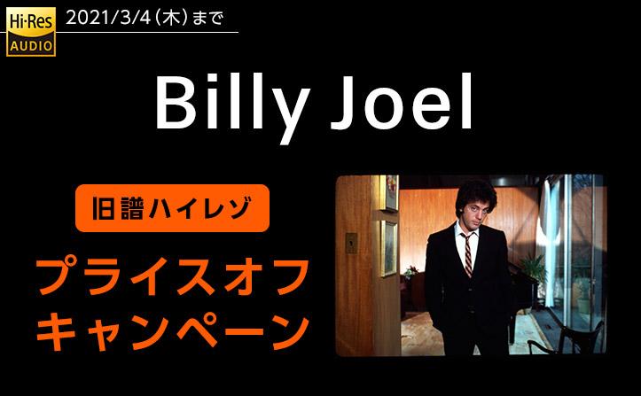 【3/4(木)まで】ビリー・ジョエル プライスオフキャンペーン
