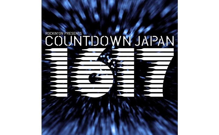 #CDJ1617 最終日出演者のオススメ楽曲をご紹介