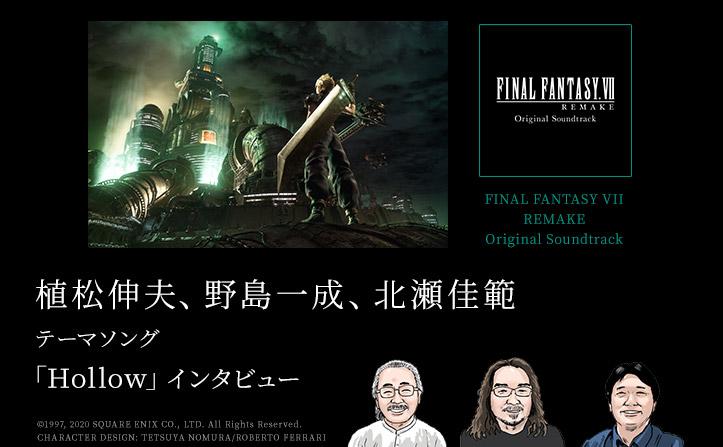 『FINAL FANTASY VII REMAKE』サウンドトラック発売記念!植松伸夫氏、野島一成氏、北瀬佳範氏 テーマソング「Hollow」インタビュー