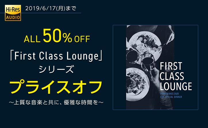 【2019/6/17まで】「First Class Lounge」シリーズプライスオフ