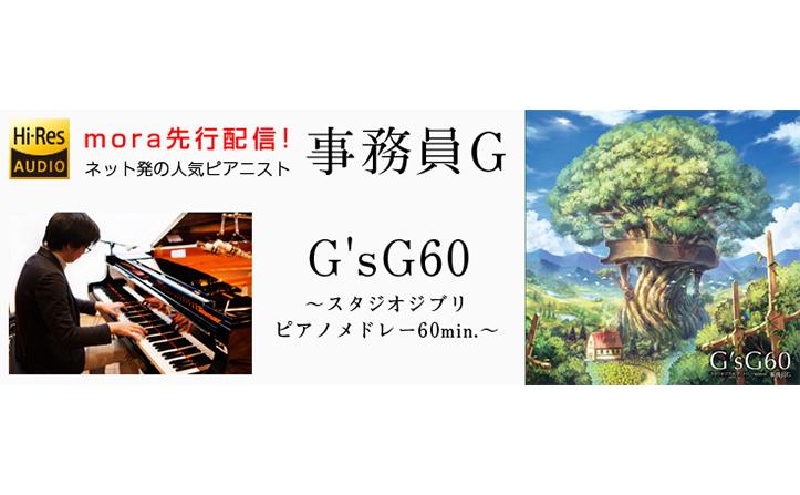 有名ピアノ演奏者・事務員G ハイレゾ先行配信スタート!