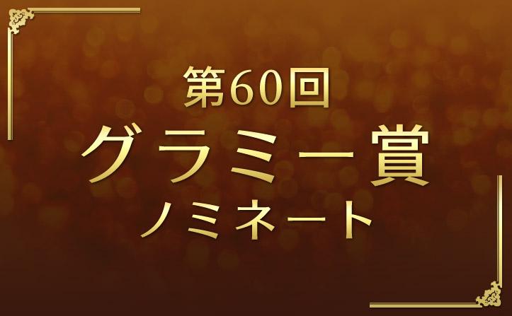 第60回グラミー賞 主要部門ノミネート作品ご紹介
