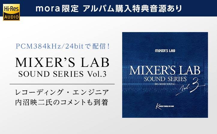 PCM384kHz/24bitで配信!「MIXER'S LAB SOUND SERIES」 スーパー・ハイレゾで聴く迫力のビッグバンド・ジャズ
