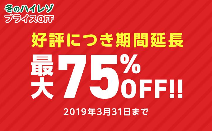 【2019/3/31(日)まで】好評につき期間延長!ハイレゾ音源60~75%OFF