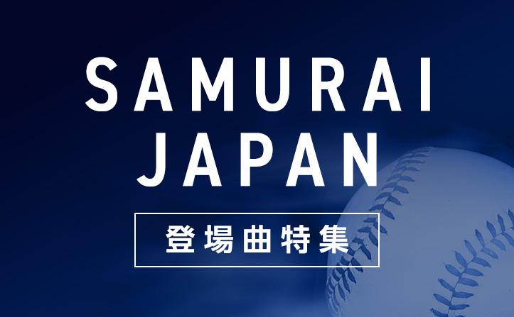 SAMURAI_JAPAN1