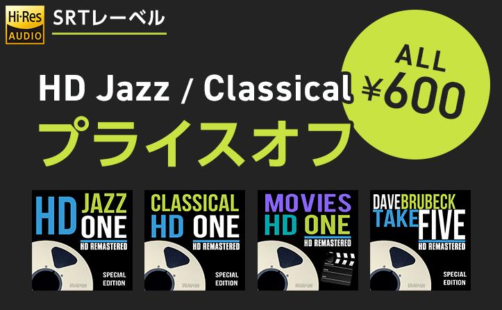 【5/13(月)まで】HD Jazz /Classical/他シリーズプライスオフ【SRTレーベル】