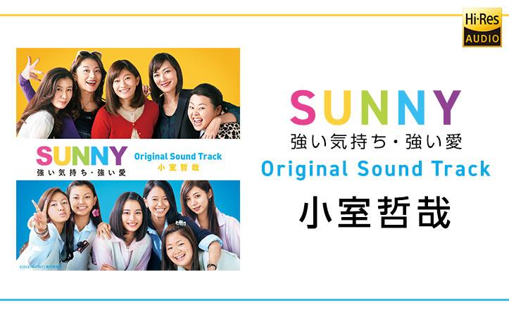 小室哲哉が手掛ける映画『SUNNY 強い気持ち・強い愛』サウンドトラック配信開始!